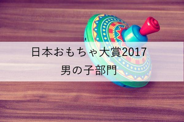 日本おもちゃ大賞2017男の子部門