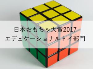 日本おもちゃ大賞2017エデュケーショナルトイ部門