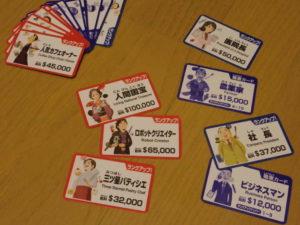 職業カード一覧